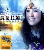 乌兰托娅:陪你一起看草原(CD) (WVX3)