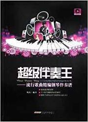 超级伴奏王:流行歌曲精编钢琴伴奏谱(硬精装)(W1MF)