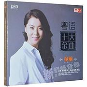 童麗 : 粵語十大金曲 DSD (中国版)  (WVX7)
