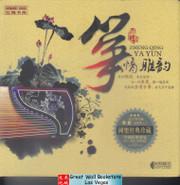 Guzheng 筝情雅韵(CD) (WVXC)