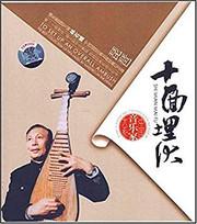琵琶 : 十面埋伏 (3CD)  (WVXE)