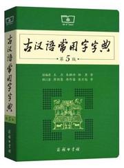 古汉语常用字字典 (第5版缩印本) (W1MW)