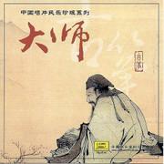 Guzheng 古筝 : Master 民乐珍版系列 大师 (WVXJ)
