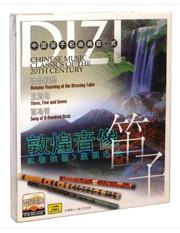 Dizi 笛子名曲典藏 2(CD)妆台秋思 三五七 白鸟引