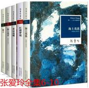 张爱玲 : (5册全套) 流言- 重访边城 - 红楼梦魇 - 海上花开 - 海上花落 平装 (W1QT)