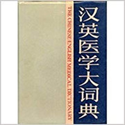 漢英醫學大詞典(精)The Chinese-English Medical Dictionary(X02Y)(note: new book, cover damaged)
