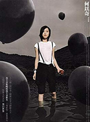何以奇 Angel Ho : 黑白世界 Black & White World(X02V)(note: no original wrapping没有原包装)