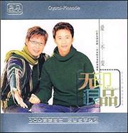 无印良品:爱不变(3CD) 套装 (X021)(note: jewel case dent)