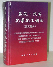 English-Chinese/Chinese-English Dictionary of Chemistry and Chemical Technology (Chinese-English) 英汉·汉英化学化工词汇(X007)(note: new book, minor shelfwear)
