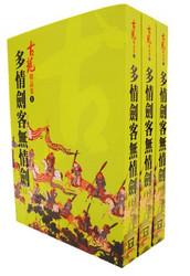 古龍 : 多情劍客無情劍 ( 上中下 ) ( 小李飞刀系列的第一部)【 精品集 】(繁體中文)  (W20C)