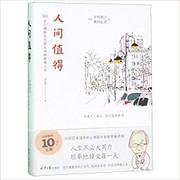 人间值得 Life Is Worth Living (Chinese Edition)  (W20F)