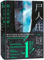 尸人庄谜案  Mysteries in the Villa (Chinese Edition)  (W21A)