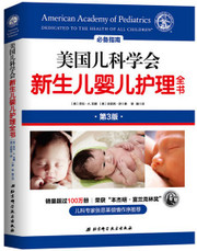 美国儿科学会新生儿婴儿护理全书 American Academy of Pediatrics Dedicated to the Health of All Children (Chinese Edition)  (W21F)