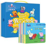 """小猪佩奇""""我会交朋友""""儿童社交情境英语启蒙绘本(套装全10册)(W04A)"""