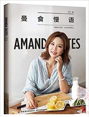 曼达 (Amanda) : 曼食慢语  Amanda Taste (Chinese Edition)  (W220)