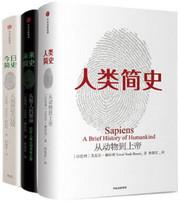 人类简史三部曲: 人类简史+今日简史+未来简史 Three Works of Yuval Noah Harari (Chinese Edition) (W221)