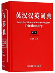 英汉汉英词典(第2版) 张柏然 (W22J)