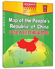 中华人民共和国地图 (英中对照) Map of the People's Republic of China (Chinese-English)  (W23C)