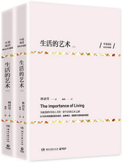 林语堂  Lin Yutang  : 生活的艺术(全两册)中英双语珍藏版 The Importance of Living  (Bilingual Eng/Chn) (W23E)
