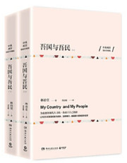 林语堂 Lin Yutang : 吾国与吾民  My Country and My People (2 Vols) Bilingual Chn/Eng)(全两册)中英双语珍藏版 (W2BL)