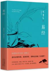 张爱玲 : 易经  (W247)