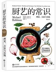厨艺的常识(理论方法与实践) (W24V)