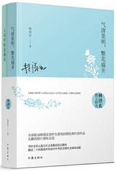 林清玄散文精选(共2册) (W25A)