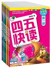 四五快读 (全彩图升级版)(套装共8册) (W25K)