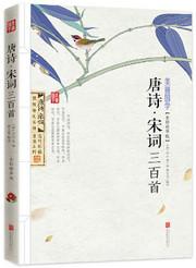 唐诗·宋词三百首 (W26U)