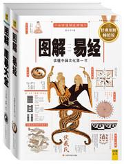 图解易经+周易大全(套装共2册)  (W26W)
