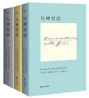 与神对话(套装全3卷 全新修订版)(W27B)
