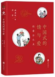 [武志红作品]中国式的情与爱  (W27Y)