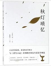 秋灯琐忆 (W280)