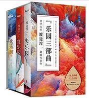 渡边淳一 乐园三部曲(套装共3册)(W285)