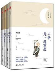 林清玄禅意散文精选套装(全四册2017版) (W28C)