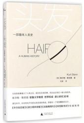 (美)库尔特·斯坦恩 :  头发   (W28T)