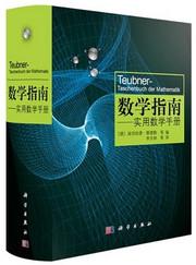 数学指南:实用数学手册 (W2AU)