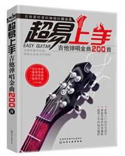 超易上手 : 吉他弹唱金曲200首  (W2BK)