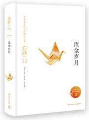 亦舒 : 流金岁月(精装版) (W2C5)