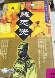 中国历代宦官 : 魏忠贤 (書店展示版本特价) (X04M)