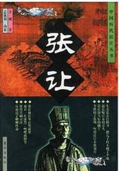 中国历代宦官 : 张让  (書店展示版本特价) (X04R)