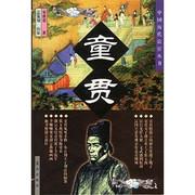 中国历代宦官 : 童贯 (書店展示版本特价) (X04Q)