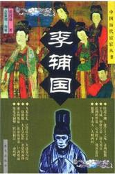 中国历代宦官 : 李辅国  (書店展示版本特价) (X04T)