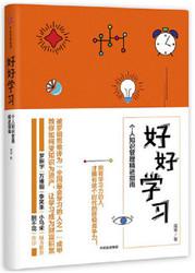 好好学习:个人知识管理精进指南  (W2CF)