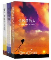 追风筝的人 + 群山回唱 + 灿烂千阳 (套装共3册) (W2DK)