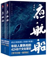 夜航船 (上下)  (W2EK)