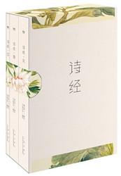 诗经(风雅颂三卷)(全注释全彩插图)(套装共3册)  (W2EL)