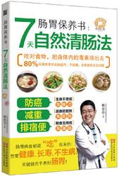 肠胃保养书:7天自然清肠法 (W2EY)