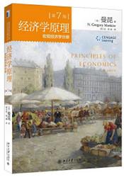 经济学原理 第7版 宏观经济学分册  (W2MX)