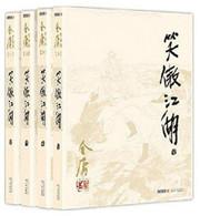 金庸 : 笑傲江湖 (套装共4册)  (W2N7)
